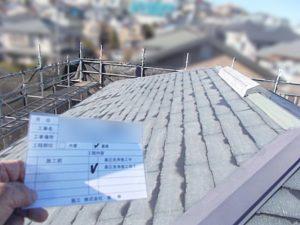 外装工事:屋根の洗浄後[戸建リフォーム]